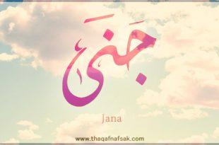 صورة معنى اسم جنا , كل بنت اسمها جنى المقال دة يهمها