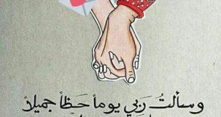 صورة مسجات حب وشوق , اجمل رساله حب ممكن تشوفها