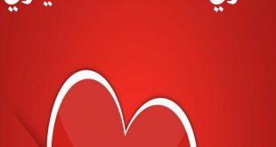 صورة رسالة حب , اجمل كلمات معبرة عن الحب 3750 10 310x165