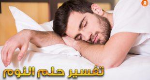 حلمت اني نايمه , النوم فالحلم يجنن واووو
