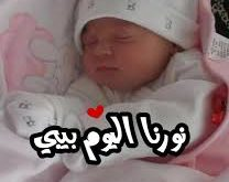 صورة تهنئة مولود ولد , تهاني السبوع والولادة 8570 12 208x165