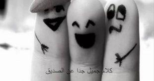 اجمل خاطرة عن الصداقة , الصداقة قلب الحياة