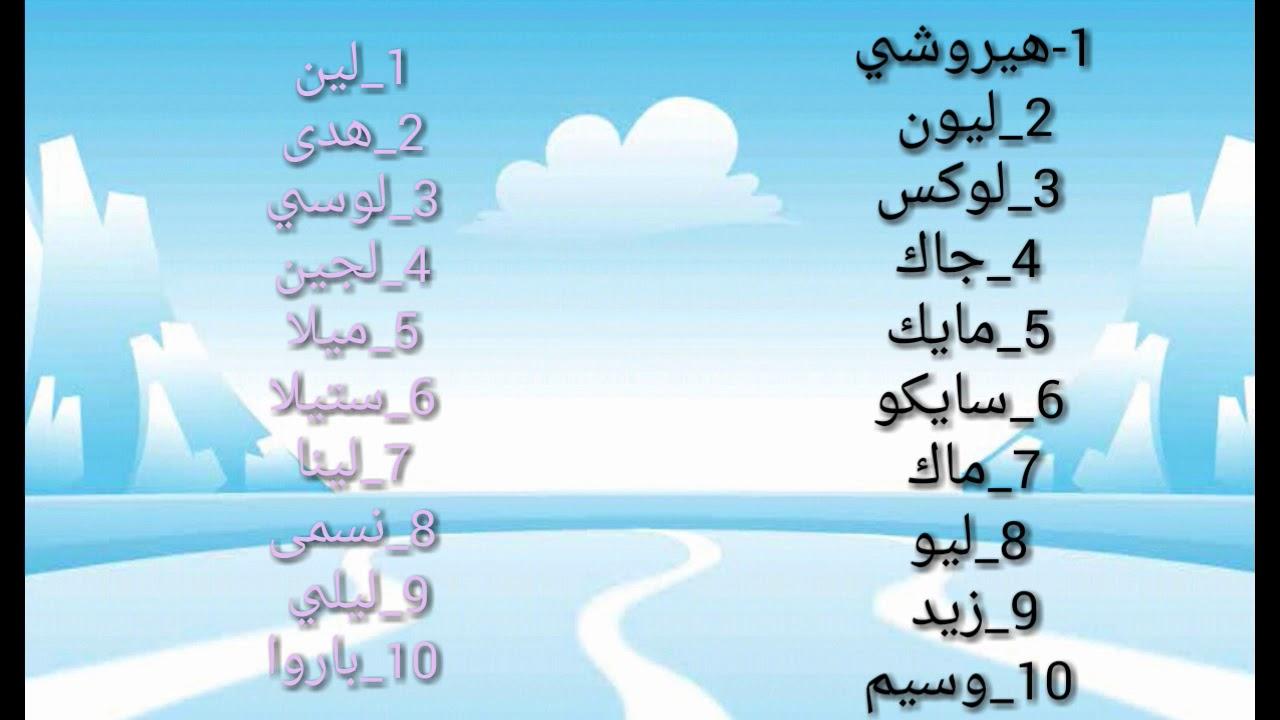 اسماء مستعارة بنات اسم بنت غريب مساء الخير