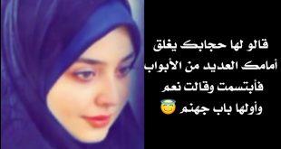 صورة اجمل ما قيل عن الحجاب الشرعي , الحجاب فرض عالنساء 9659 9 310x165