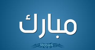 معنى اسم مبارك , معاني اسامي تاخد العقل